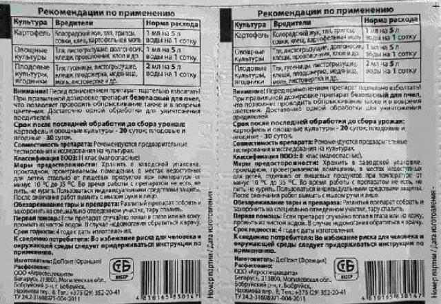 Инсектицид Кораген инструкция