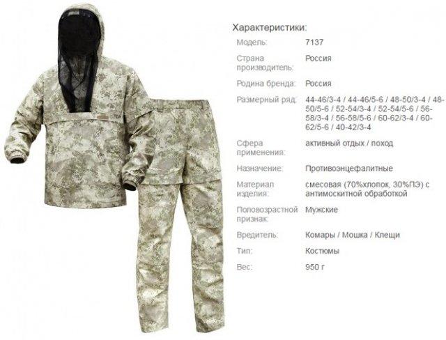 Антимоскитный костюм Таежный